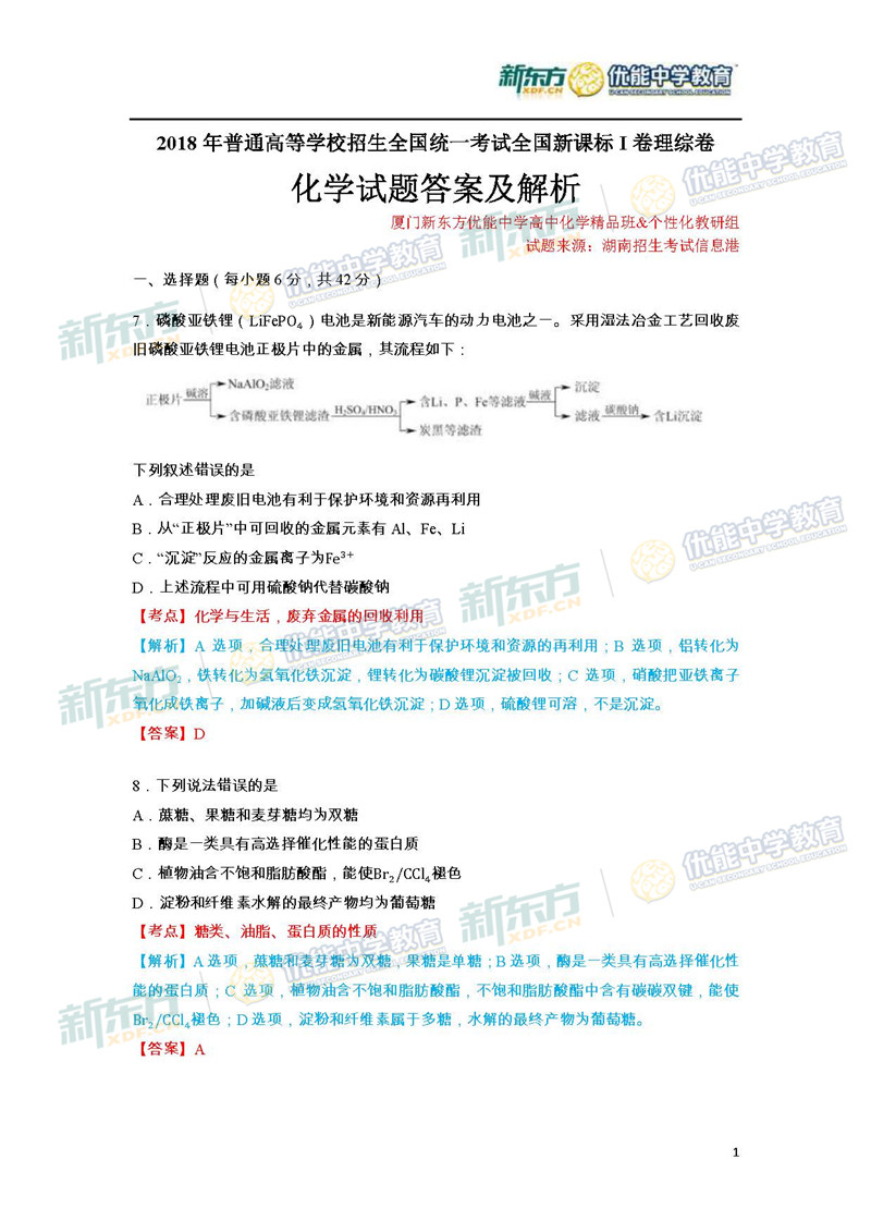 2018全国卷1高考理综化学逐题解析(厦门新东方)