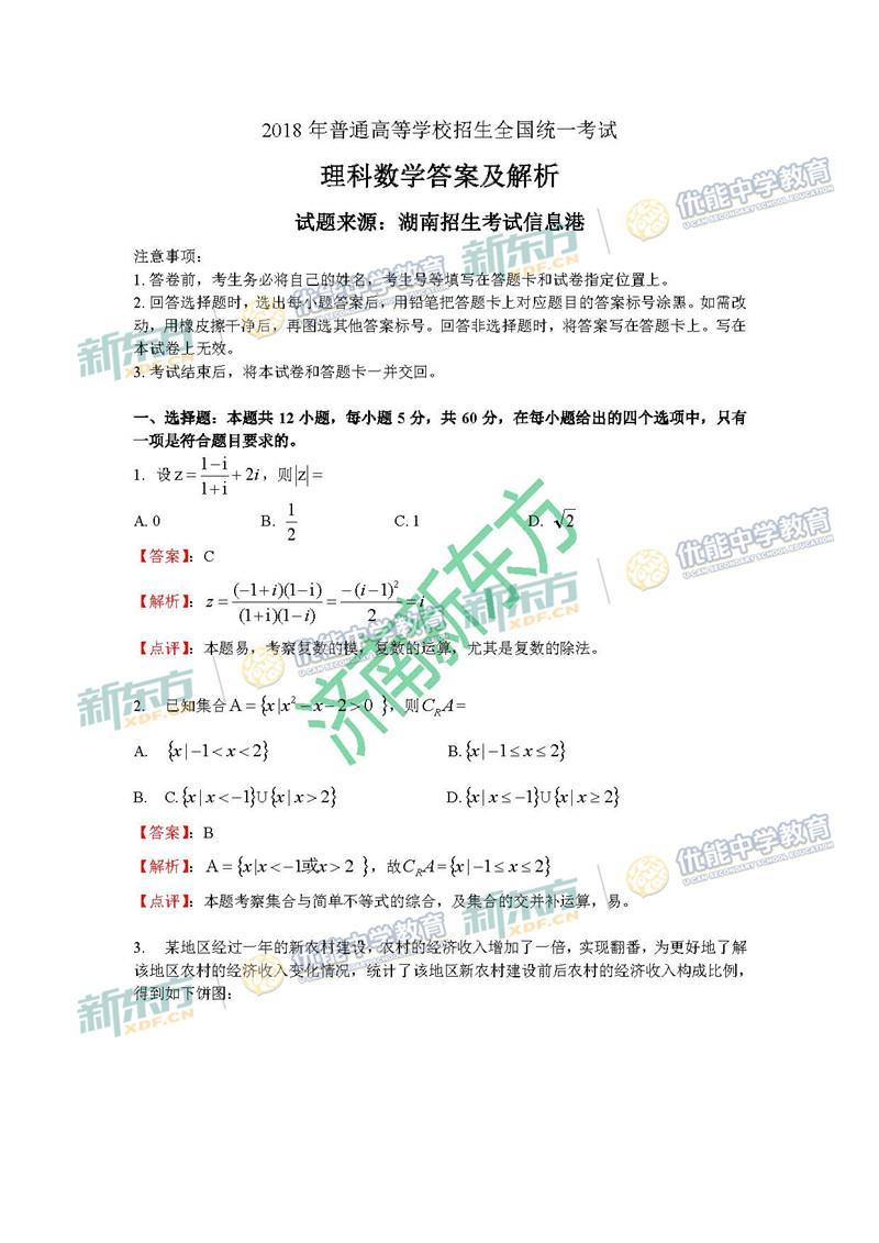 2018全国卷1高考数学理答案解析(济南新东方)