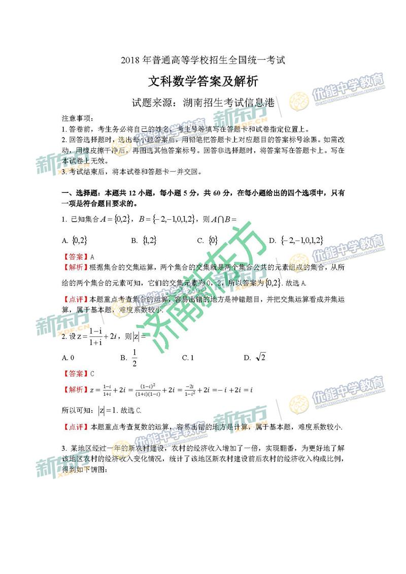 2018全国卷1高考数学文答案解析(济南新东方)