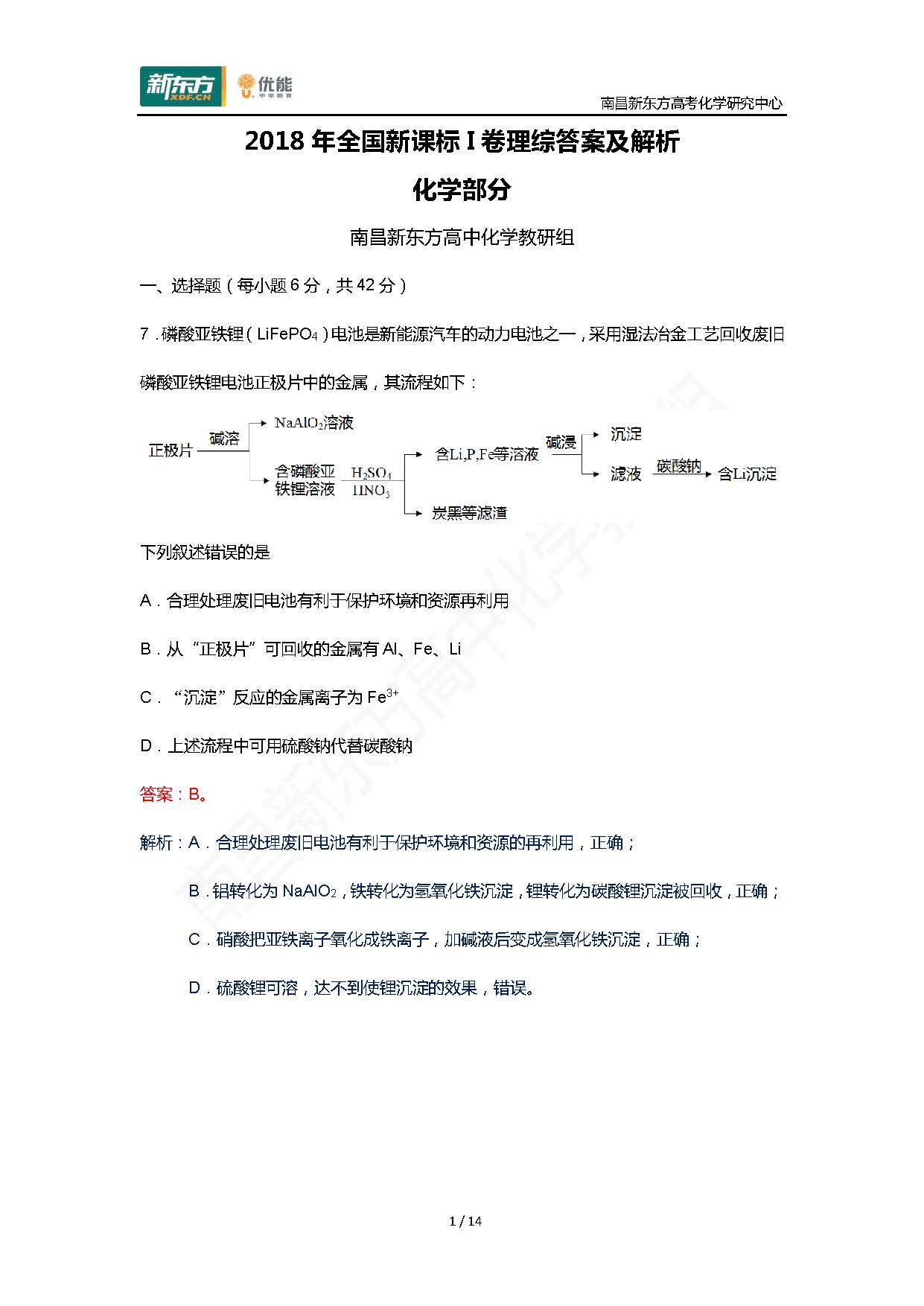 2018全国卷1高考化学逐题解析(南昌新东方)
