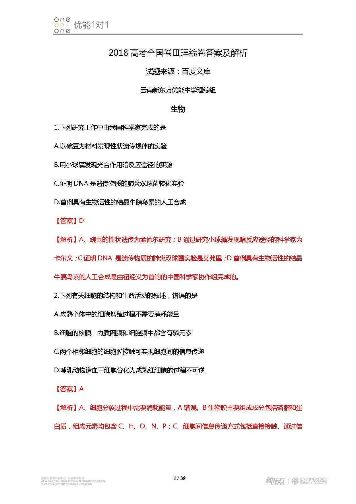 2018全国卷3高考理综试题及答案解析(云南新东方下载版)