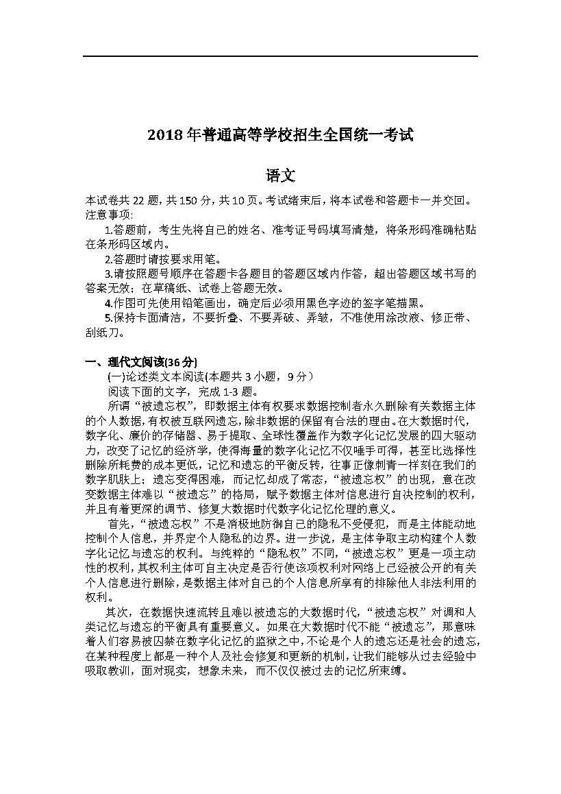 2018全国卷2高考语文试题(网络版)