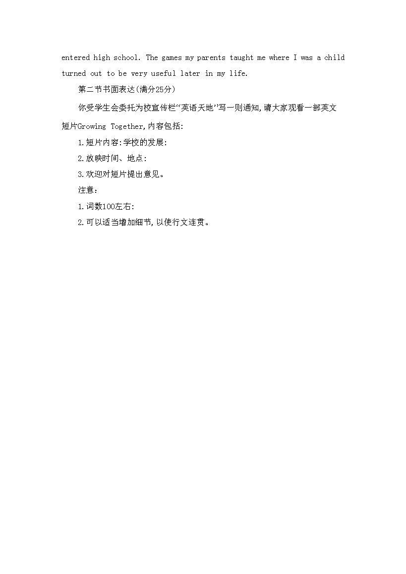 """""""2018全国卷2高考英语试题(网络版)"""""""