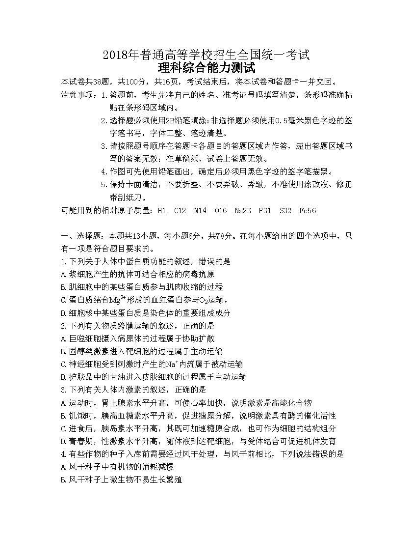 2018年高考全国卷2理综试题(网络版)