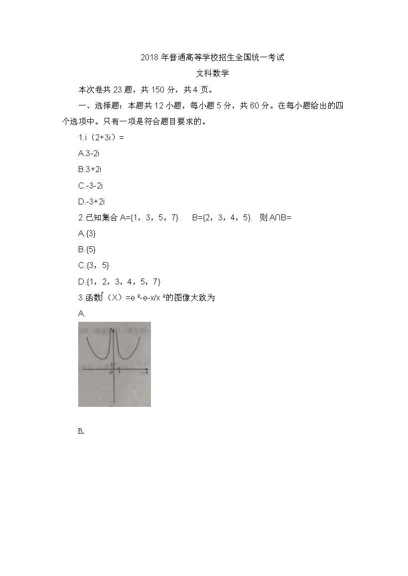 2018全国卷2高考数学文科试题(网络版)