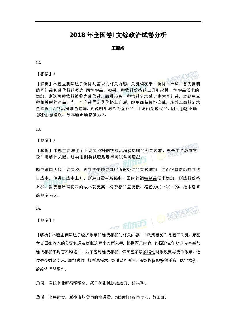 2018全国卷2高考文综政治试题点评(吉林新东方)