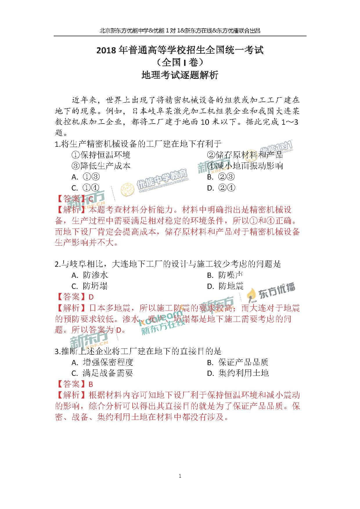 2018全国卷1高考地理答案及解析(北京新东方)