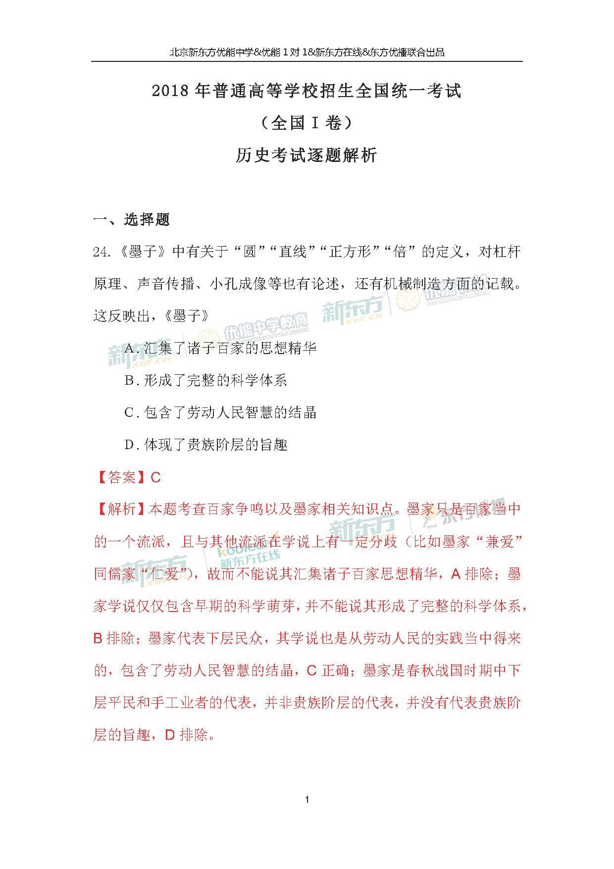 2018全国卷1高考历史试题及答案解析(北京新东方)