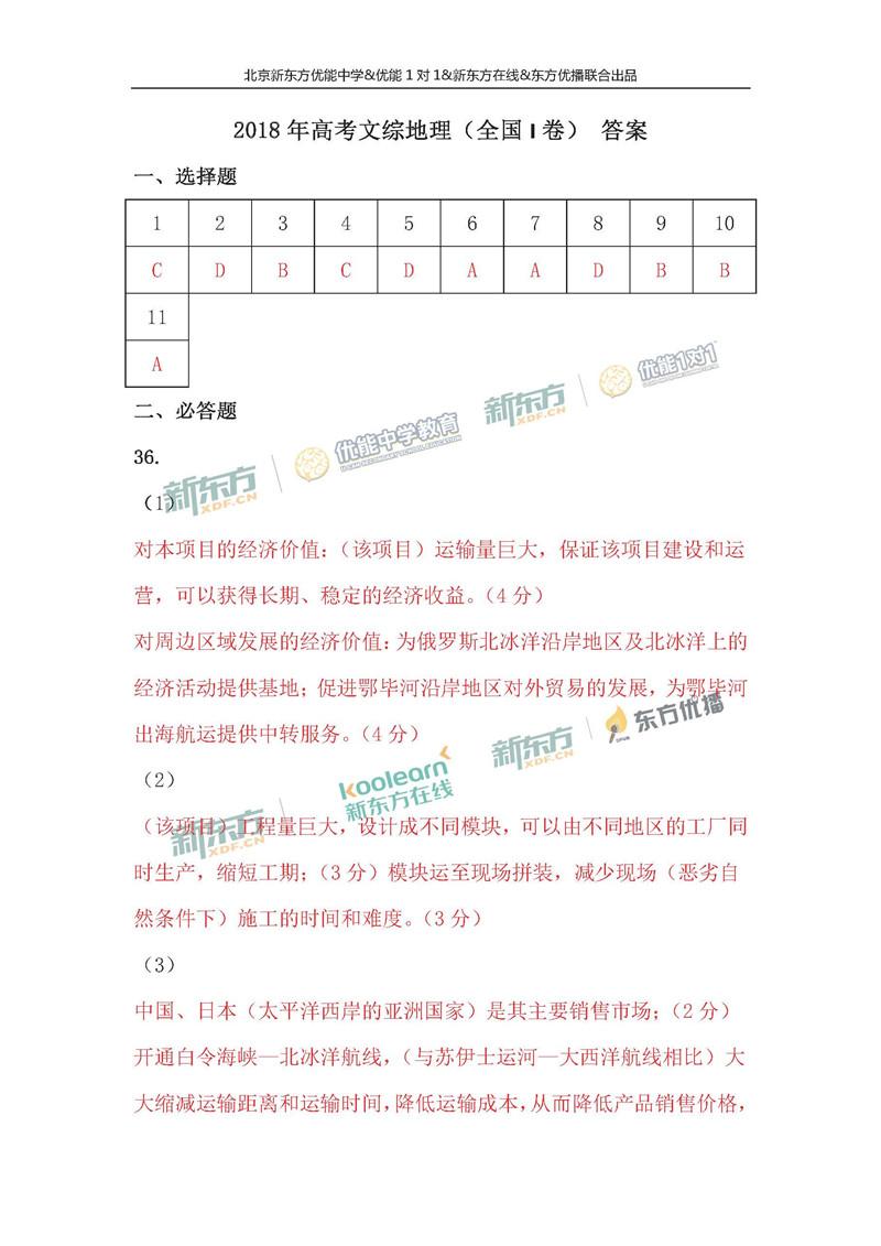 2018全国卷1高考文综简洁版答案(北京新东方)