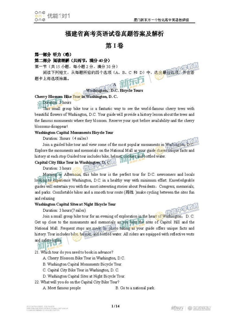2018全国卷1高考英语解析(厦门新东方)