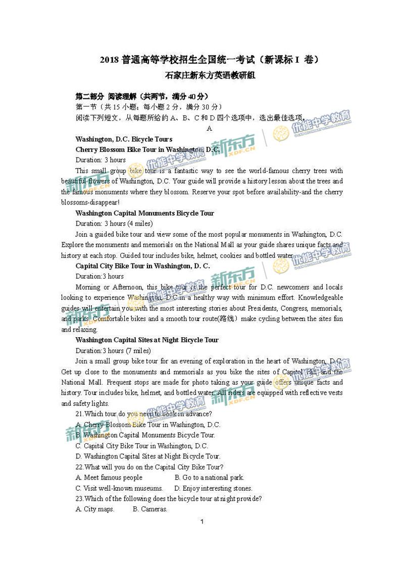 2018全国卷1高考英语点评(石家庄新东方)