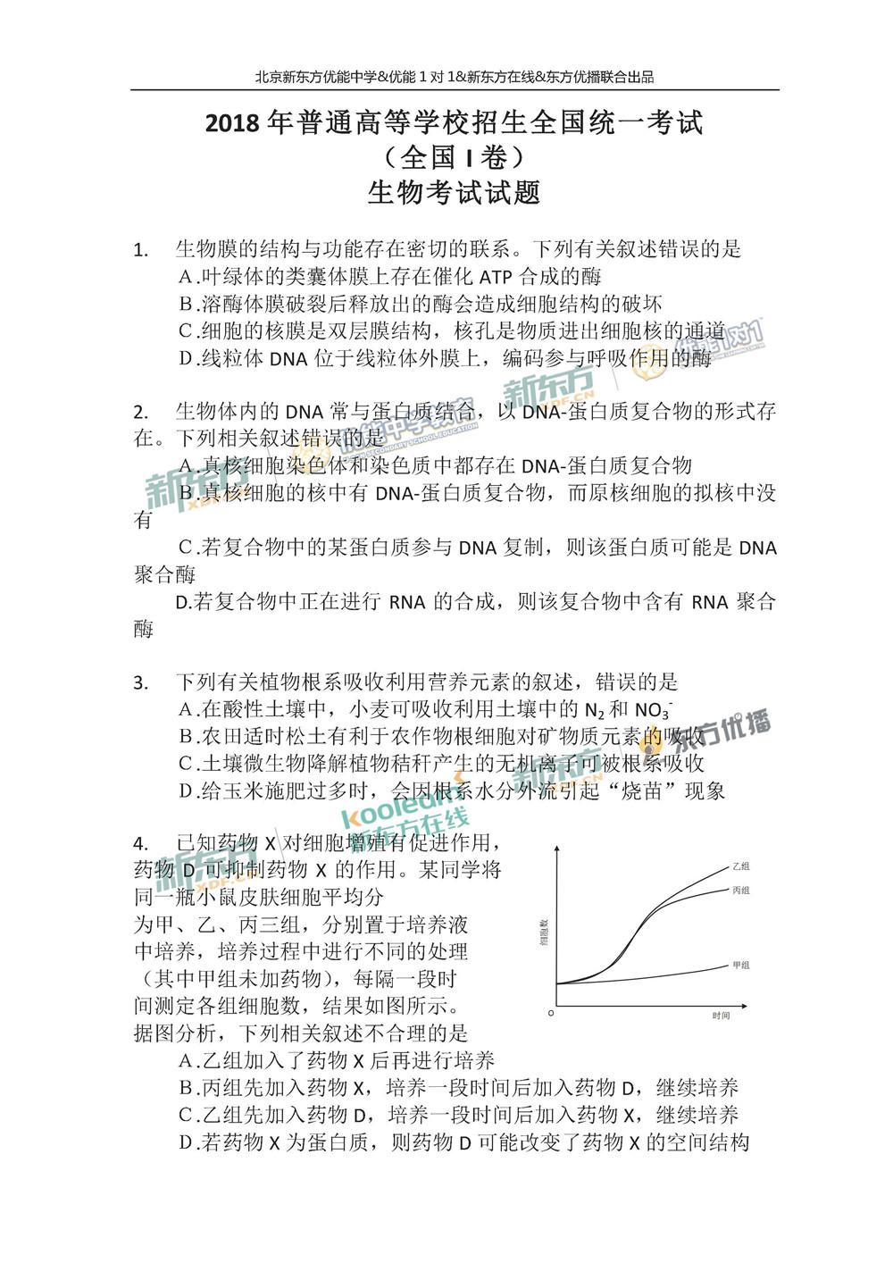 2018全国卷1高考理科综合答案及解析(北京新东方)