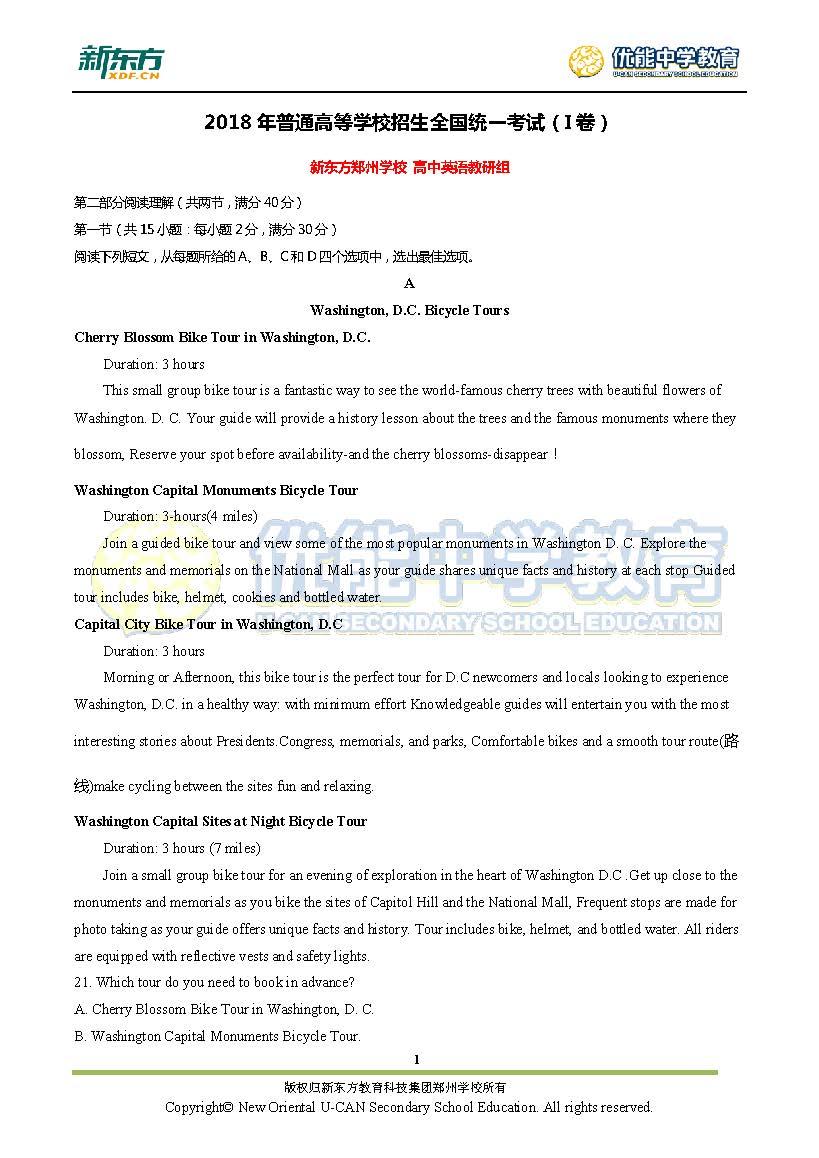 2018全国卷1高考英语解析(郑州新东方)
