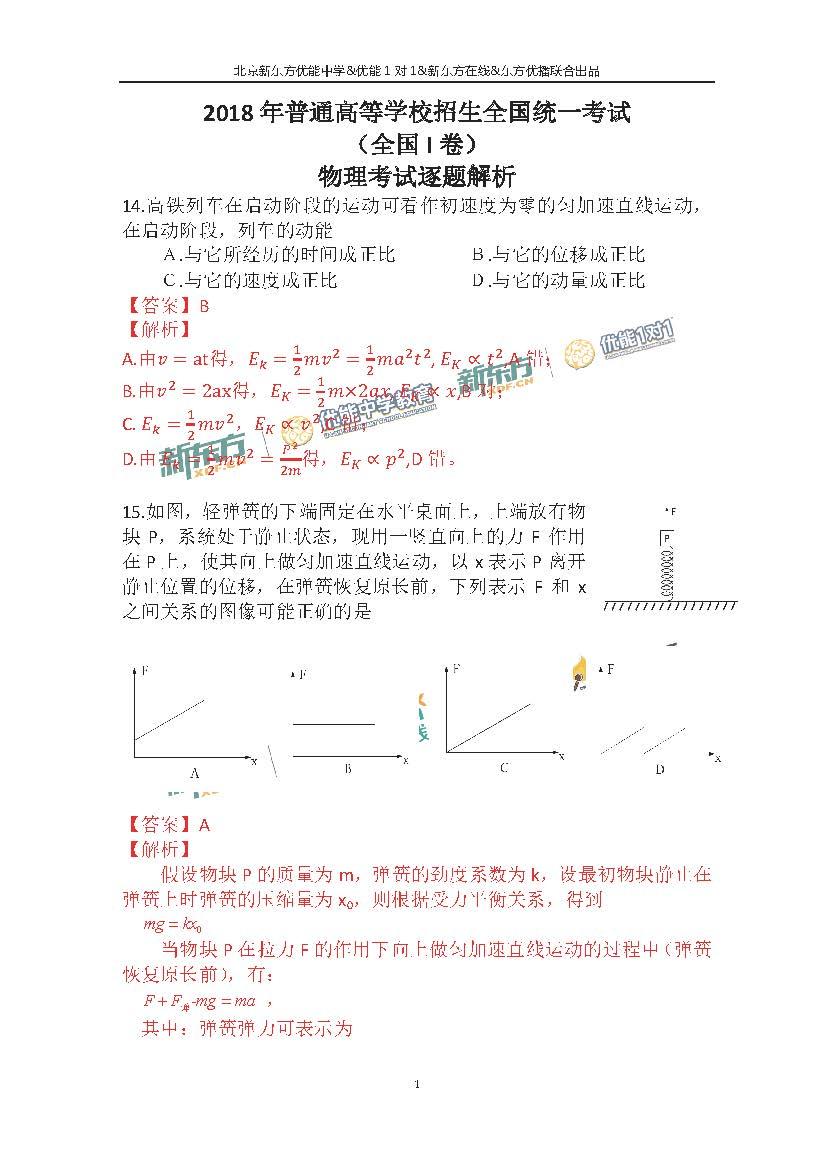 2018全国卷1高考物理试题及答案解析