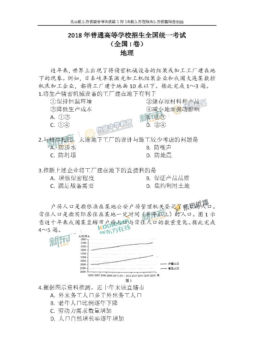2018高考全国卷1地理答案及解析(北京新东方)
