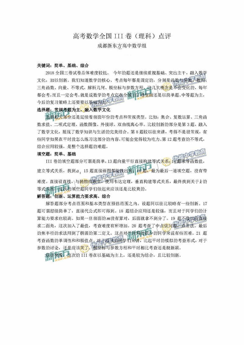 2018年高考数学理全国3卷点评(成都新东方)