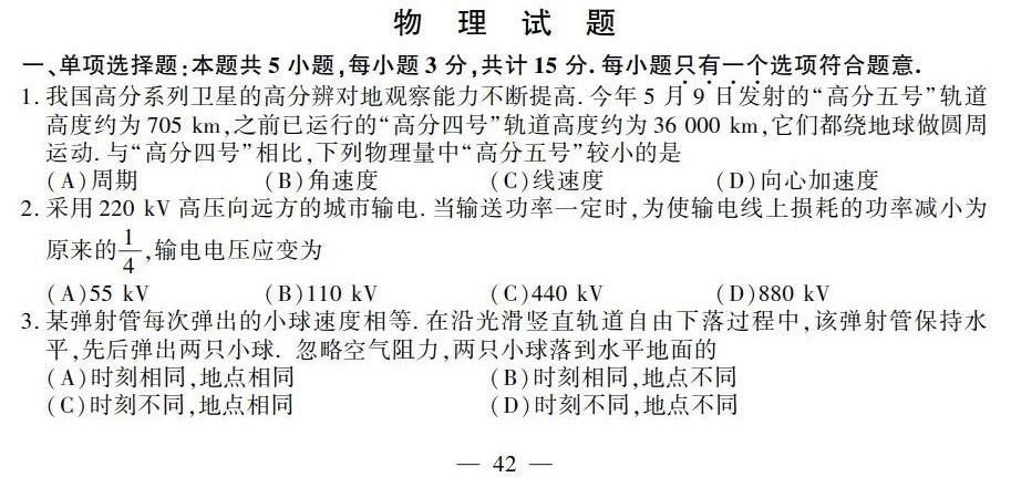 江苏高考物理2018试卷和答案