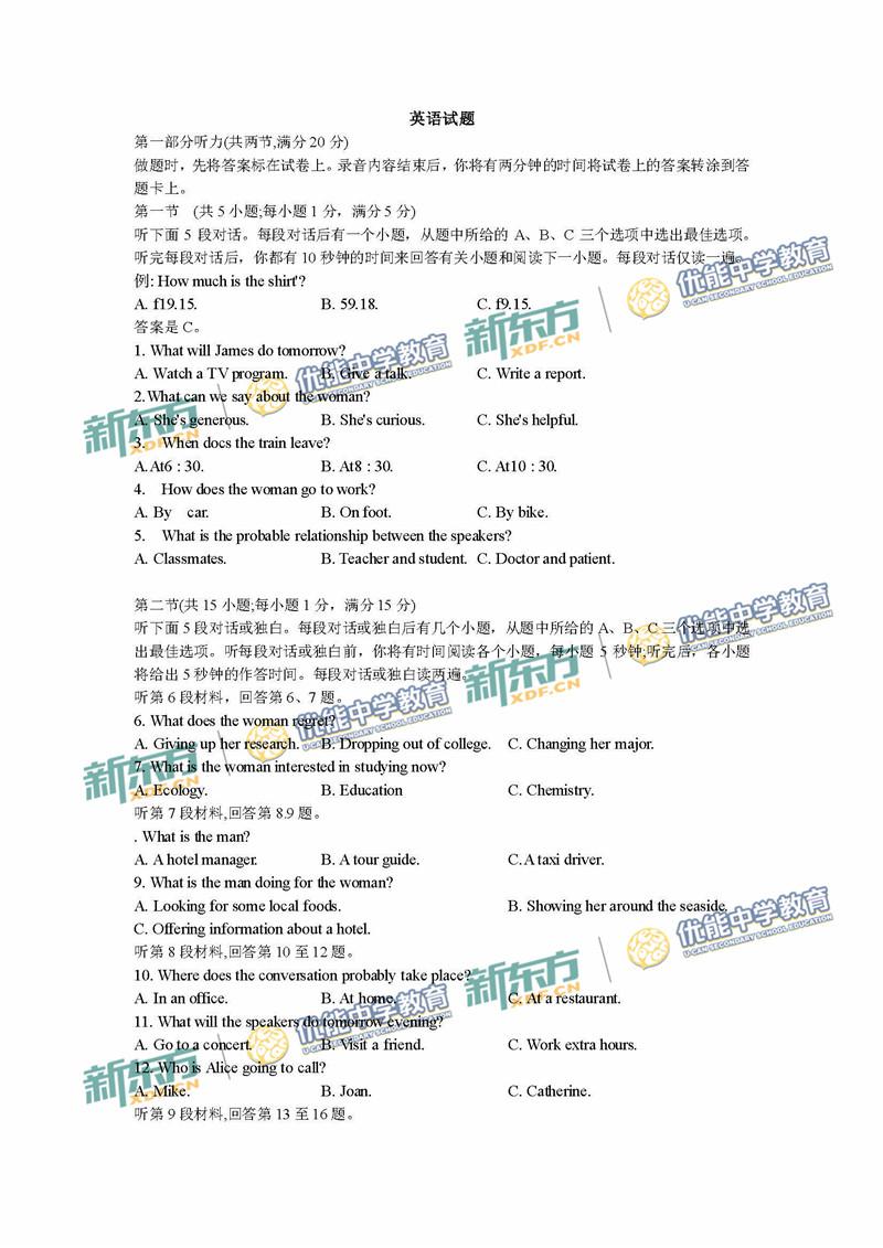 2018江苏英语高考试卷