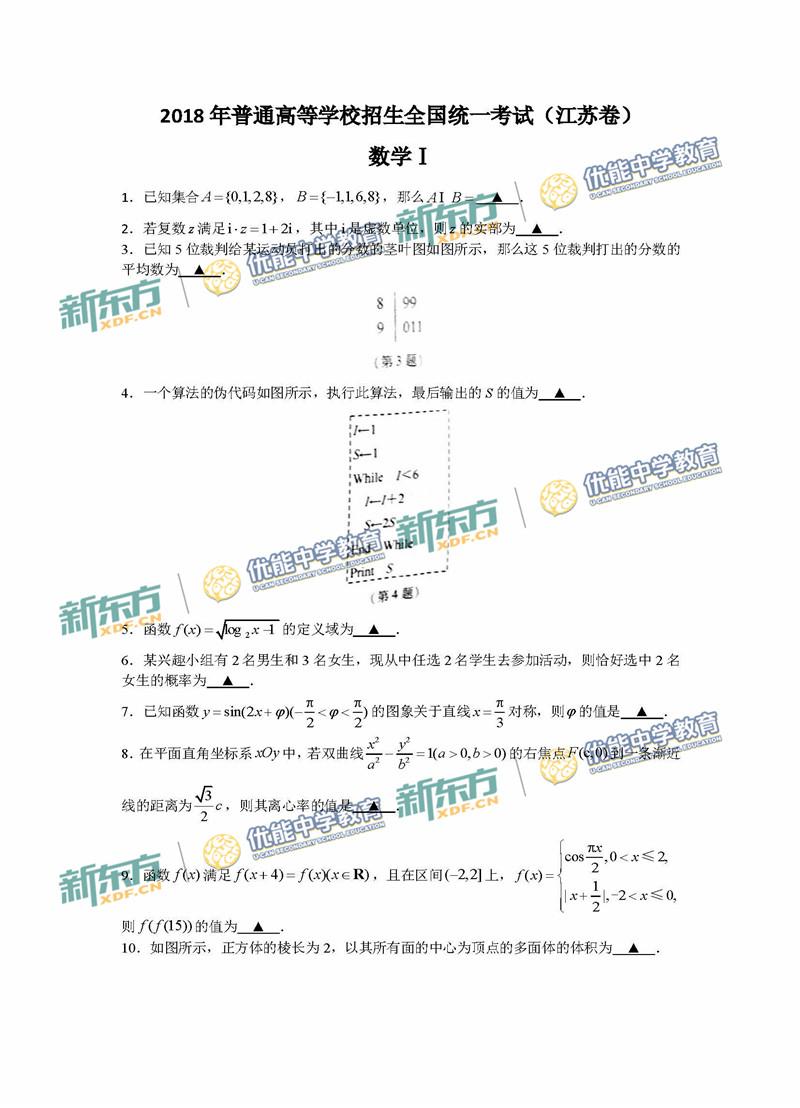 2018江苏高考数学试题