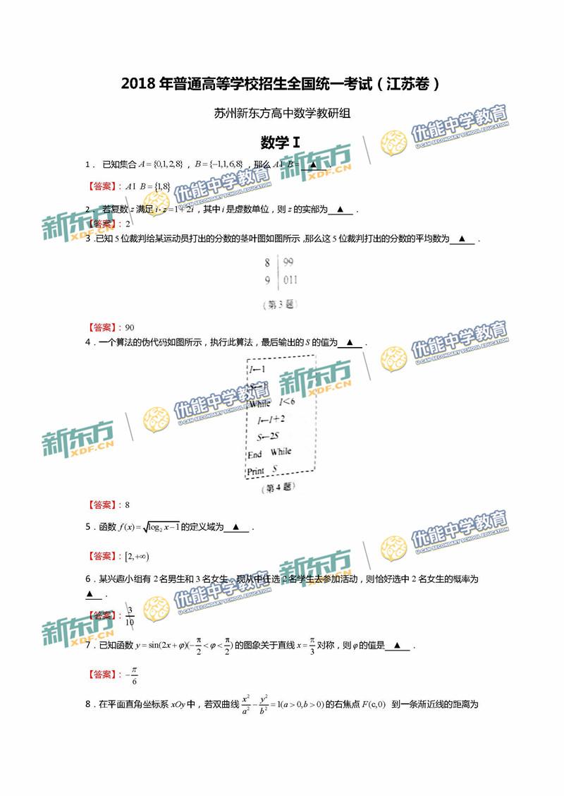2018江苏高考数学试题及答案解析(苏州新东方)