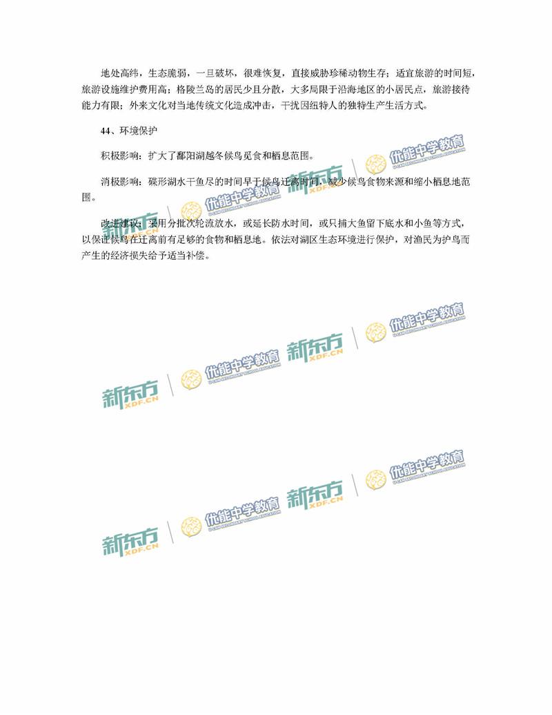 2018高考全国卷3文综地理试卷答案(云南新东方)