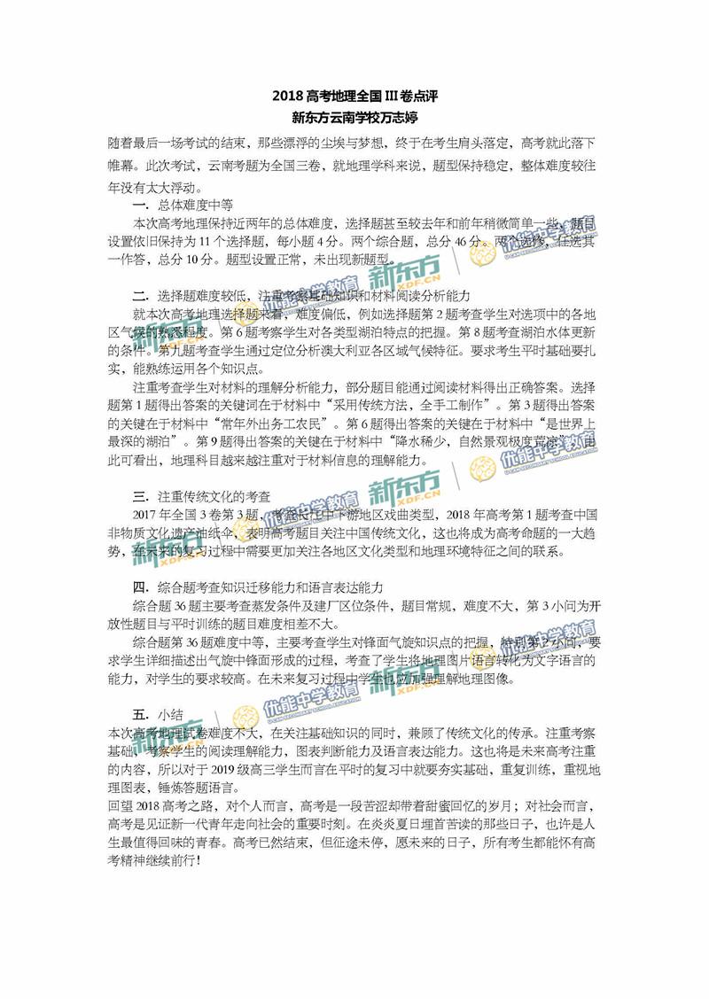 2018高考全国卷3文综地理试卷点评(云南新东方学校)