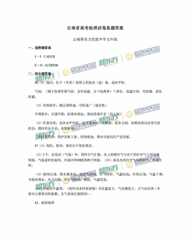 2018高考全国卷3文综试卷及答案解析(云南新东方)