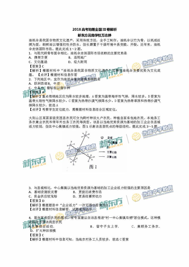 2018高考全国卷3文综地理试题答案(云南新东方)