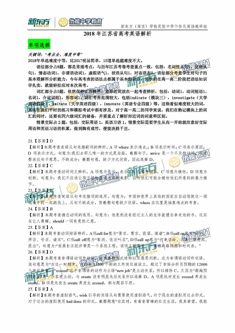 2018江苏高考英语试卷答案解析(南京新东方)