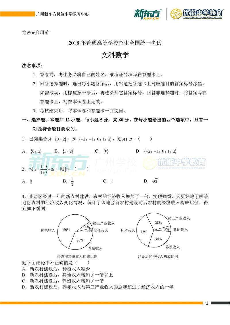 2018广东高考数学文全国卷1试卷及答案(广州新东方)