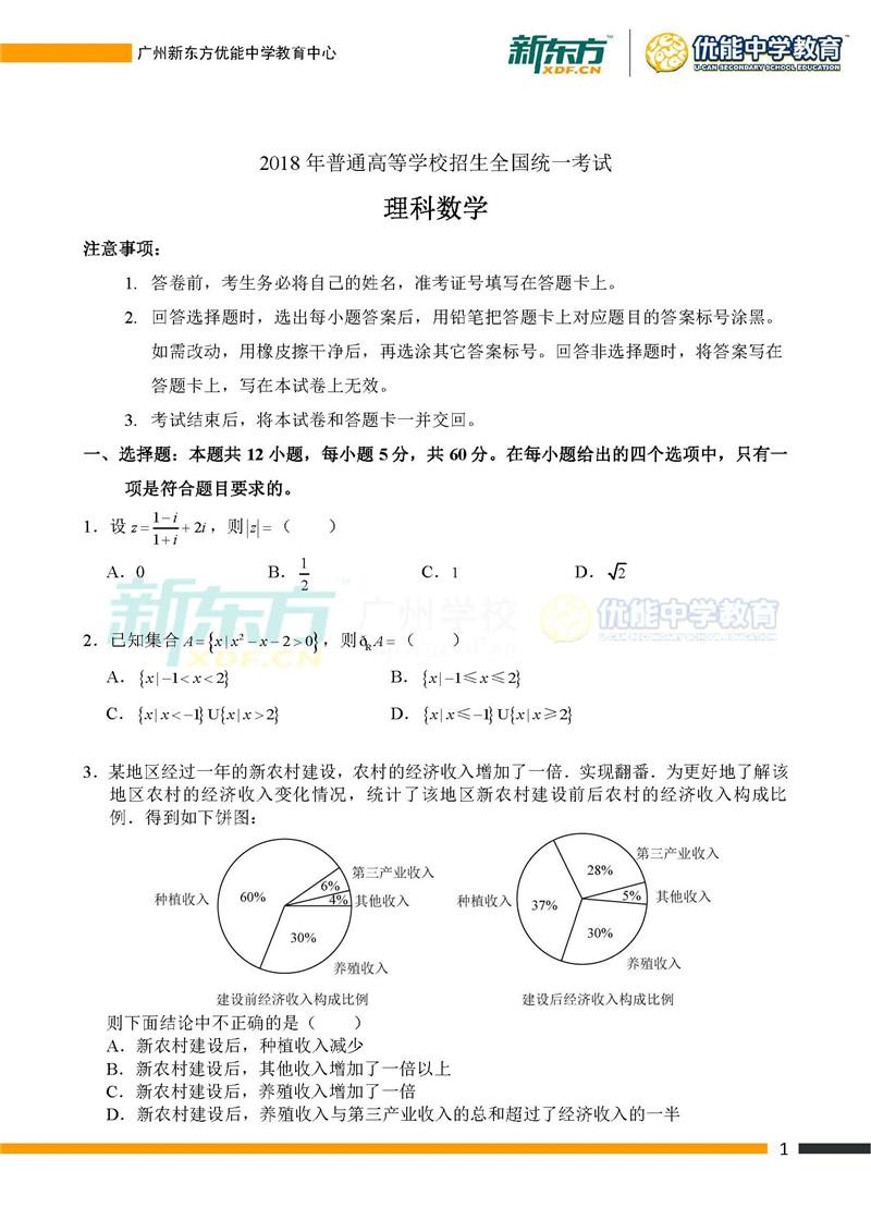 2018广东高考数学理全国卷1试卷及答案(广州新东方)