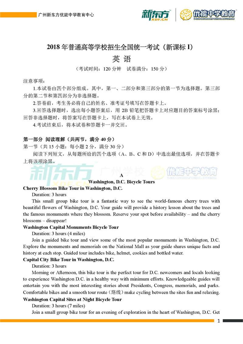 2018广东高考英语全国卷1试卷(广州新东方)