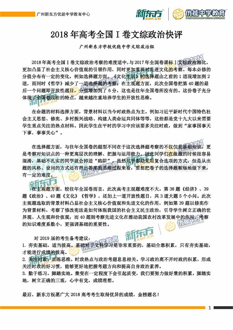 2018广东高考文综政治试卷点评(广州新东方)