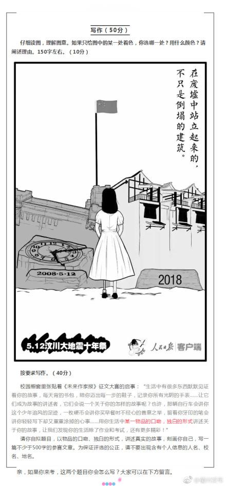 2018年衢州中考作文题目解析及范文:5.12汶川地震十年祭