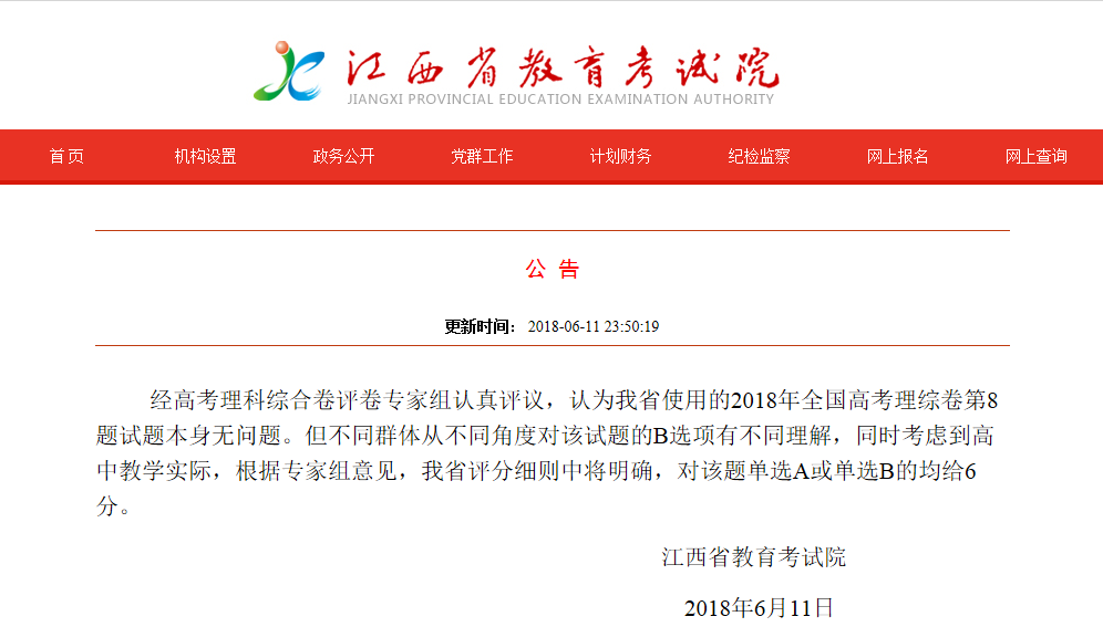 江西省教育厅关于理综的公告