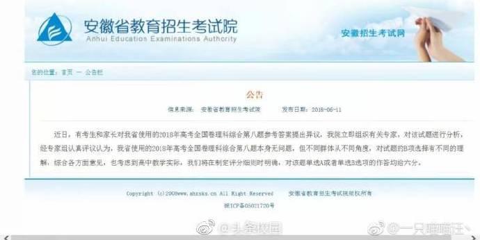 安徽省教育考试院公告