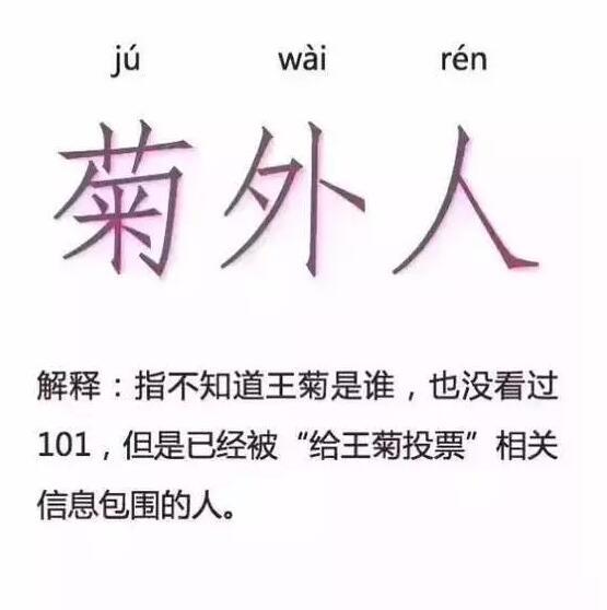 """英语流行语:别做 """"菊外人"""",好吗?"""