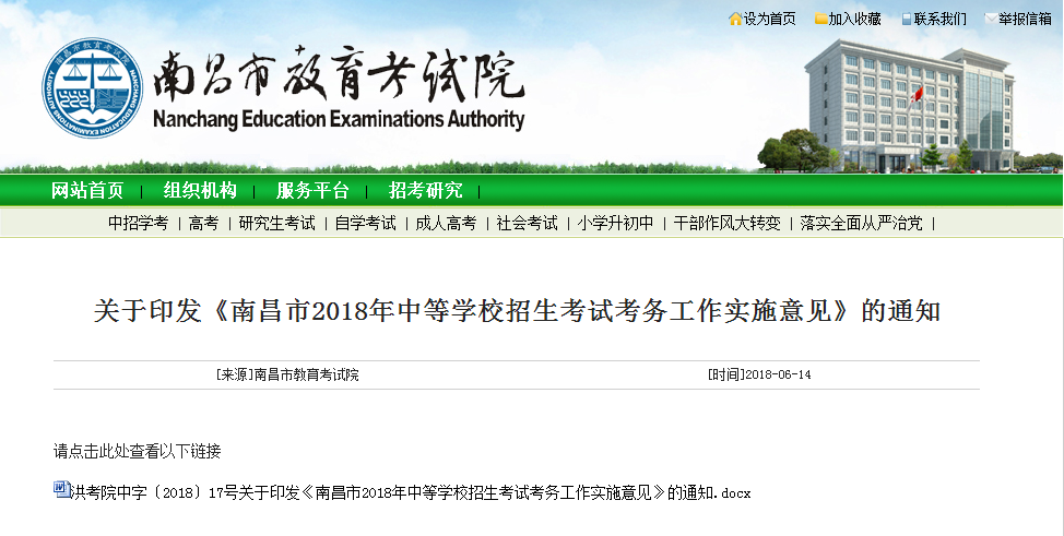 南昌市2018年中等学校招生考试考务工作实施意见