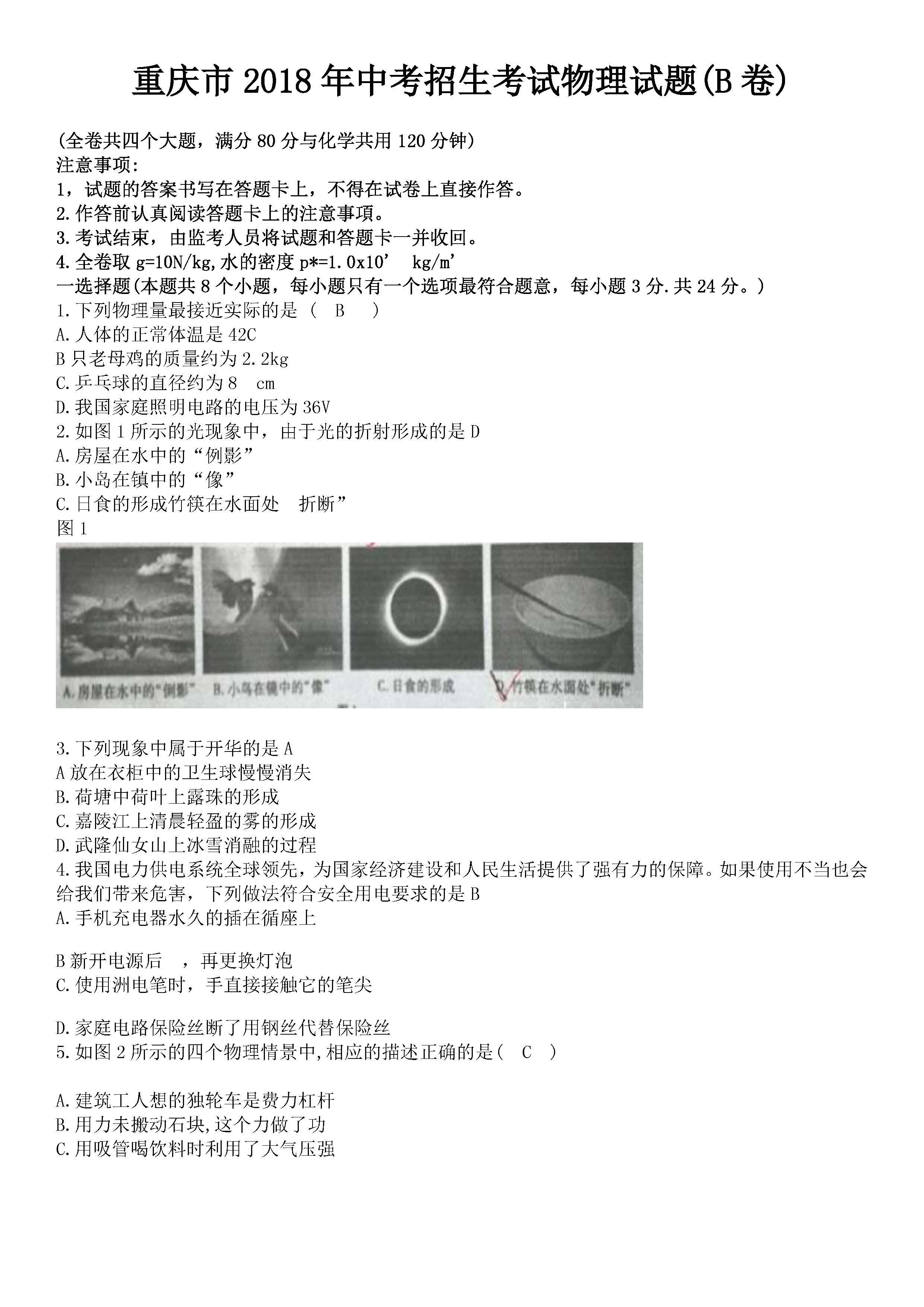 2018重庆B卷中考物理试题及答案解析