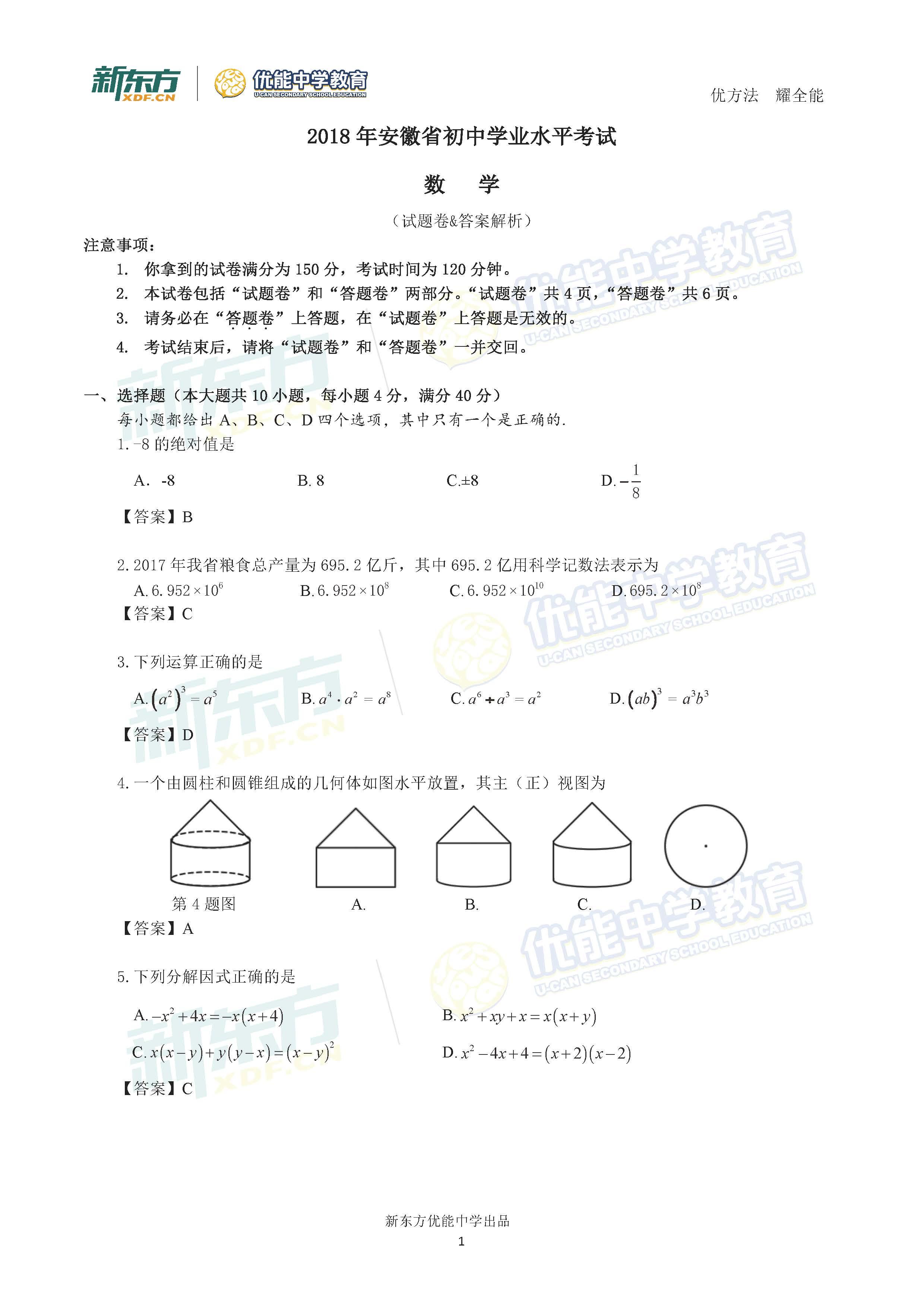2018安徽中考数学试题答案逐题解析(安徽新东方)