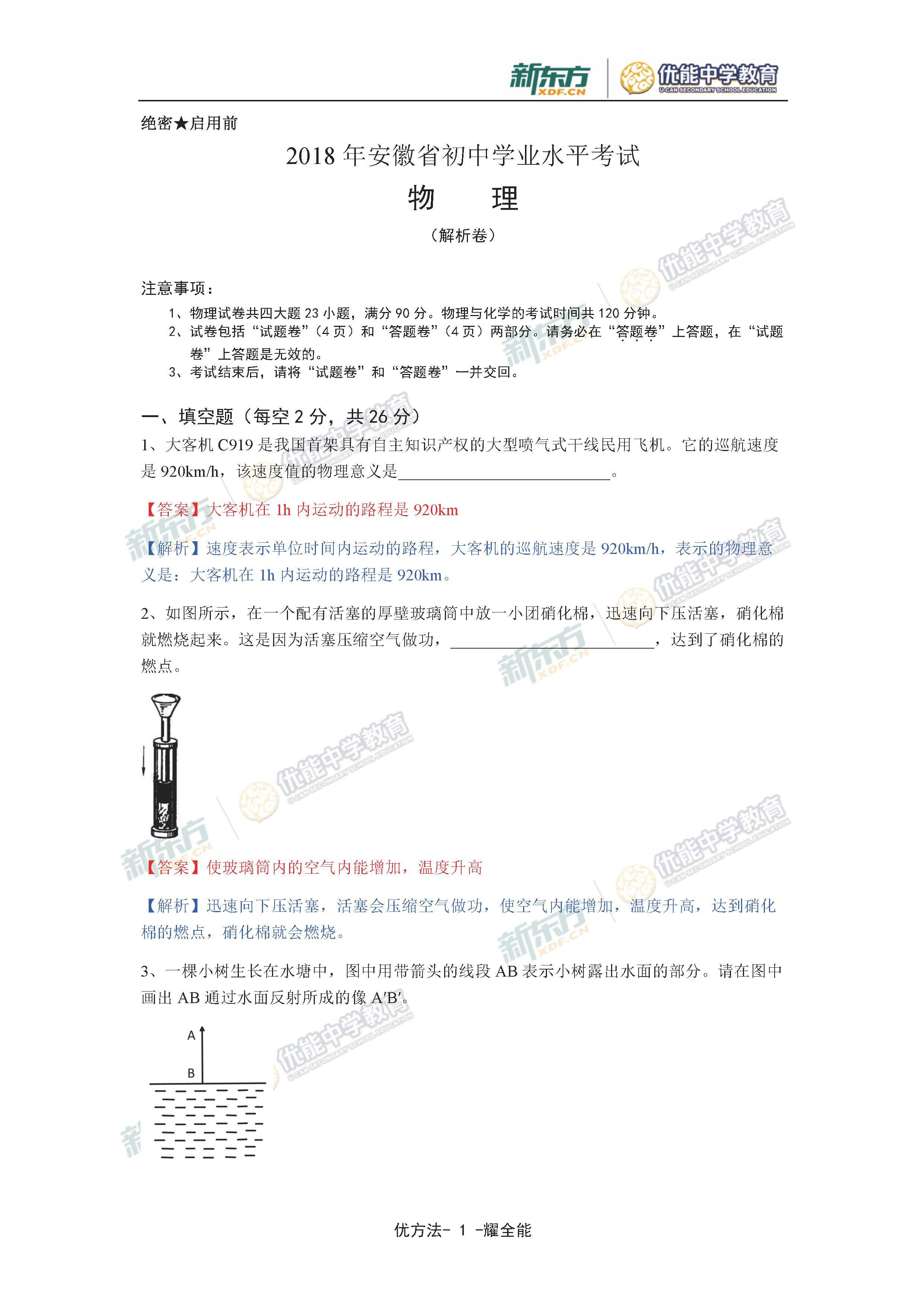 2018安徽中考物理试题答案逐题解析(安徽新东方)