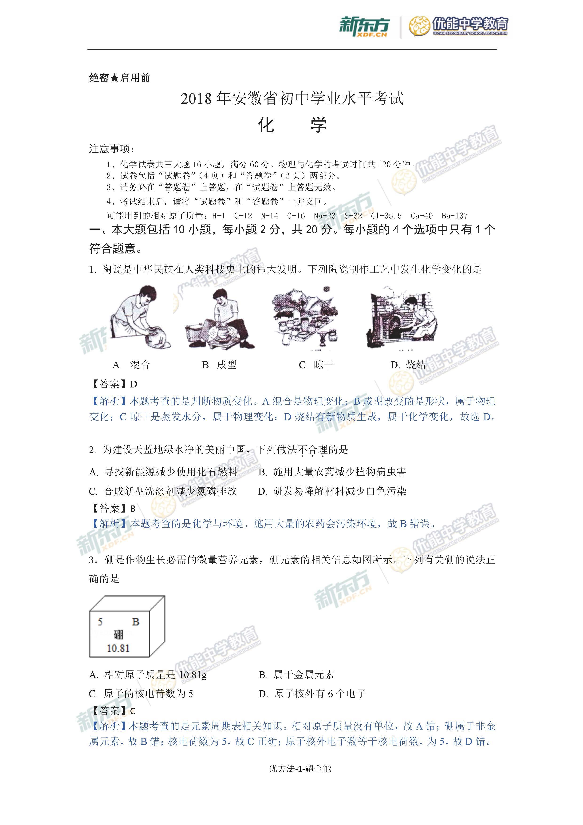 2018安徽中考化学试题答案逐题解析(安徽新东方)