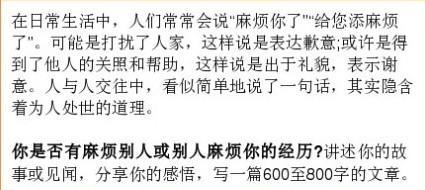 2018杭州中考作文题目解析及范文:麻烦别人的经历