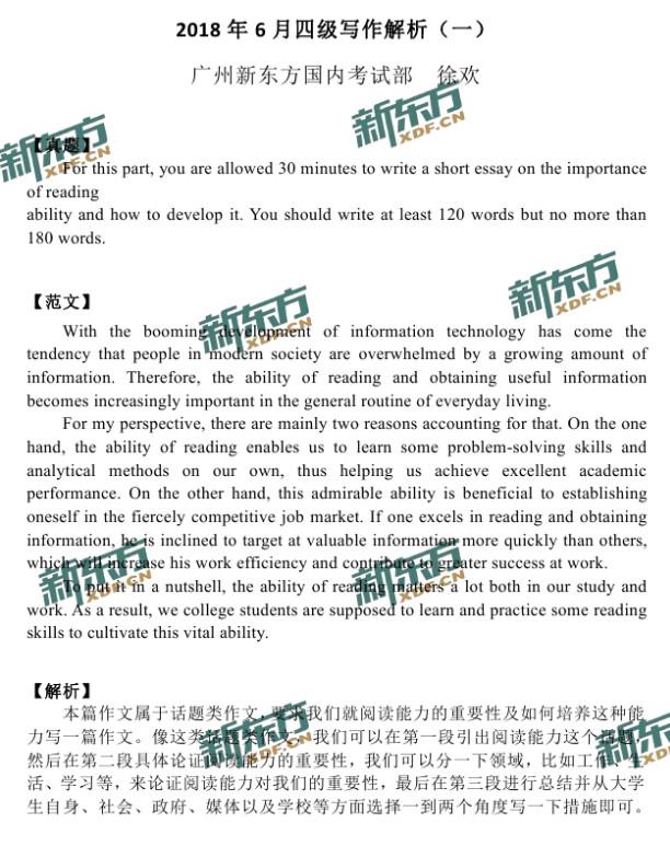 2018年6月大学英语四级作文第一套真题解析(广州新东方)