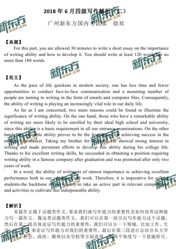 2018年6月大学英语四级作文第二套真题解析(广州新东方)