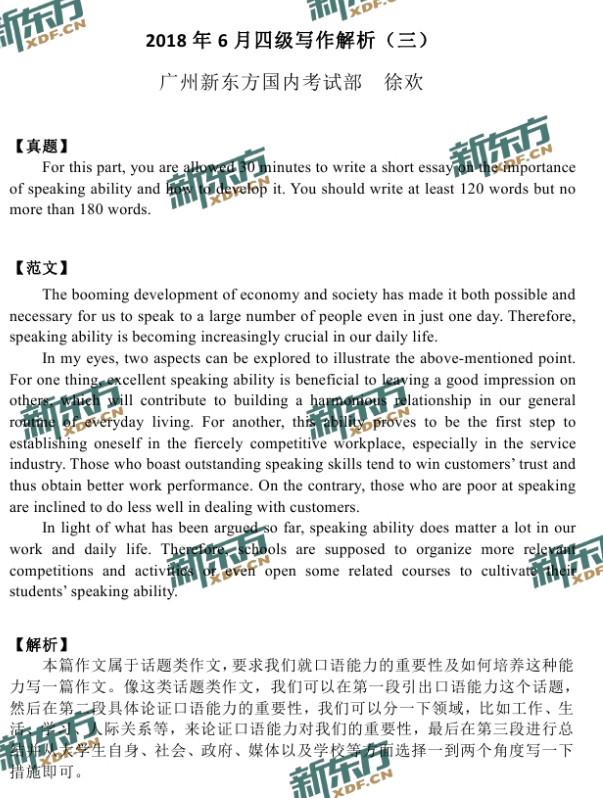 2018年6月大学英语四级作文第三套真题解析(广州新东方)