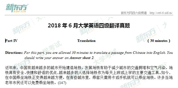 2018年6月四级翻译真题-地铁(新东方版)