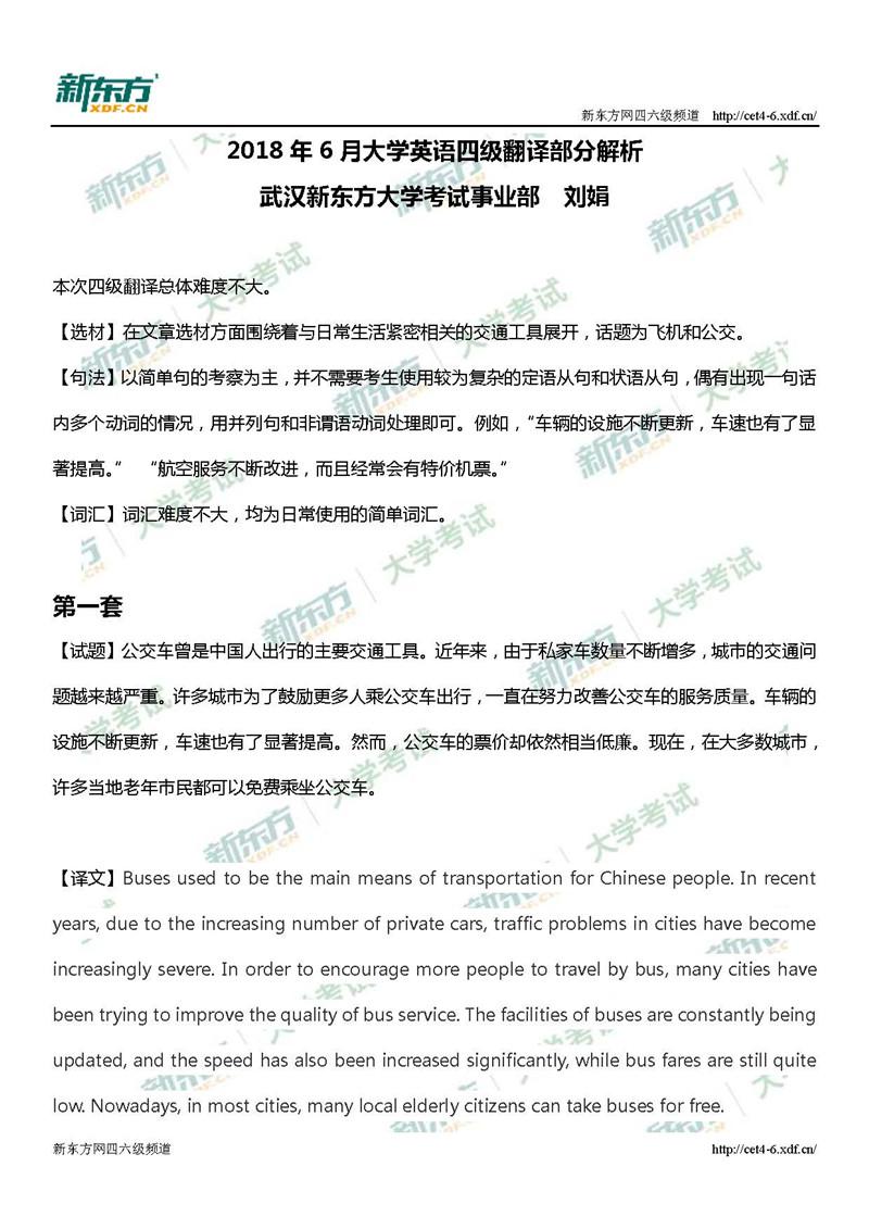 2018年6月四级翻译三套试卷答案解析(武汉新东方)