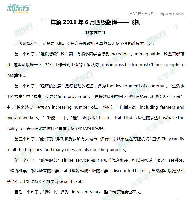2018年6月四级翻译第一套答案解析(新东方版)
