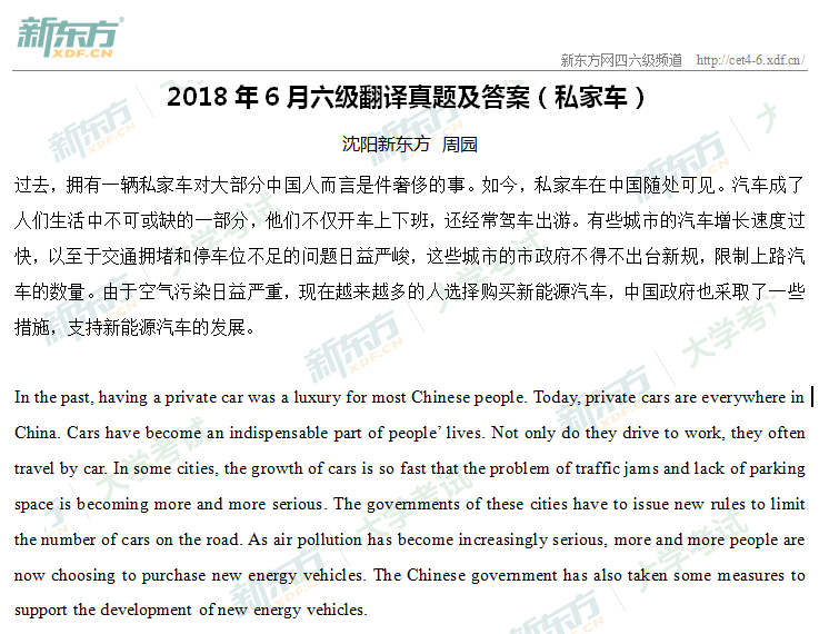 2018年6月六级翻译真题及答案-私家车(沈阳新东方)